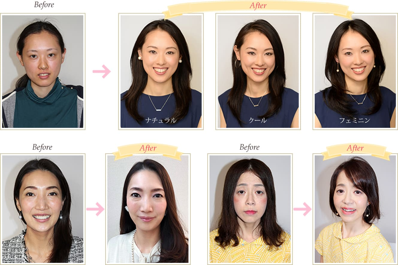 パーソナルカラー診断・骨格診断・顔タイプ診断・メイクレッスンの変身事例